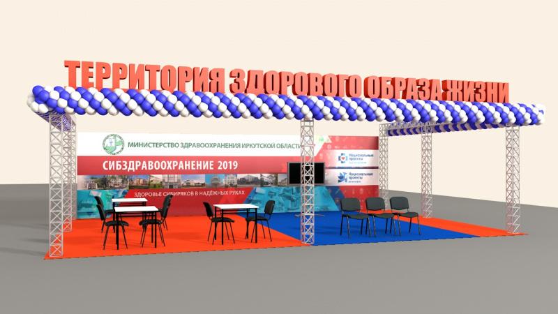 Министерство здравоохранения Иркутской области приглашает жителей региона с 7 по 11 октября 2019г. посетить ежегодную выставку «Сибздравоохранение»