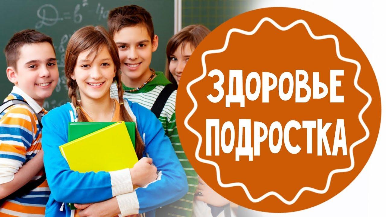 АКЦИЯ «Здоровье подростков»