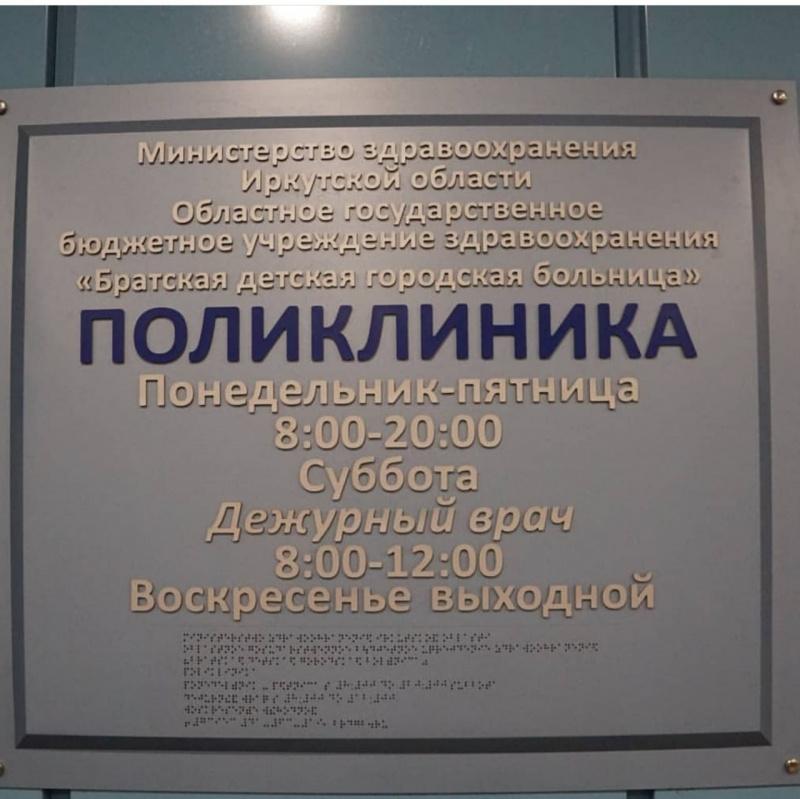 Исполняющая обязанности министра здравоохранения Иркутской области Наталия Ледяева и начальник отдела по организации медицинской помощи по г.Братску Гульнара Насыровапобывали 26 и 27 января в рабочей поездке в г.Братске и Братском районе.