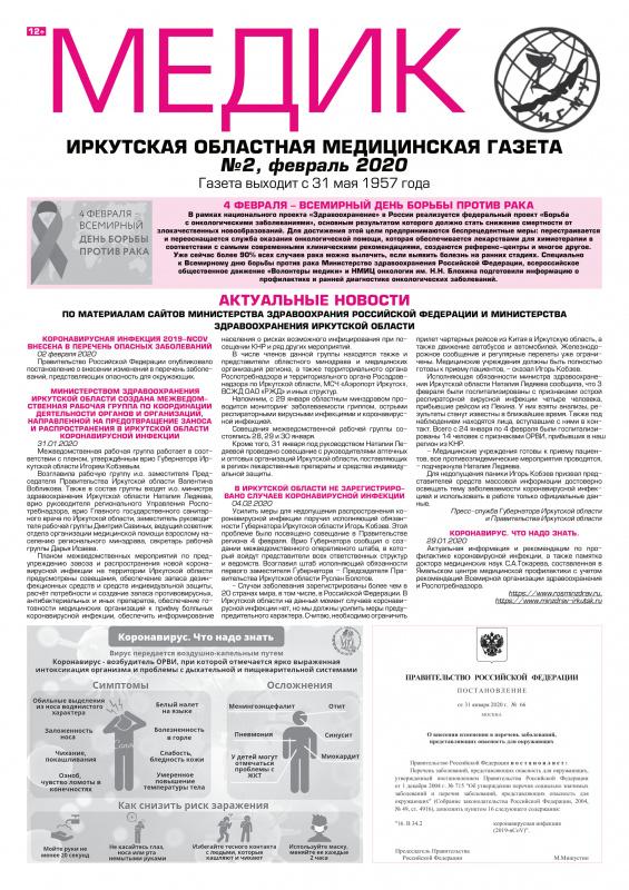 Февральский номер газеты «МЕДИК» выпустил редакционный коллектив ИГМУ