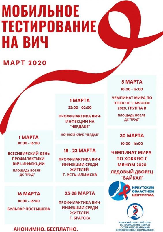 Иркутский областной Центр СПИД запланировал месячник превентивных мероприятий в борьбе с социально значимым недугом
