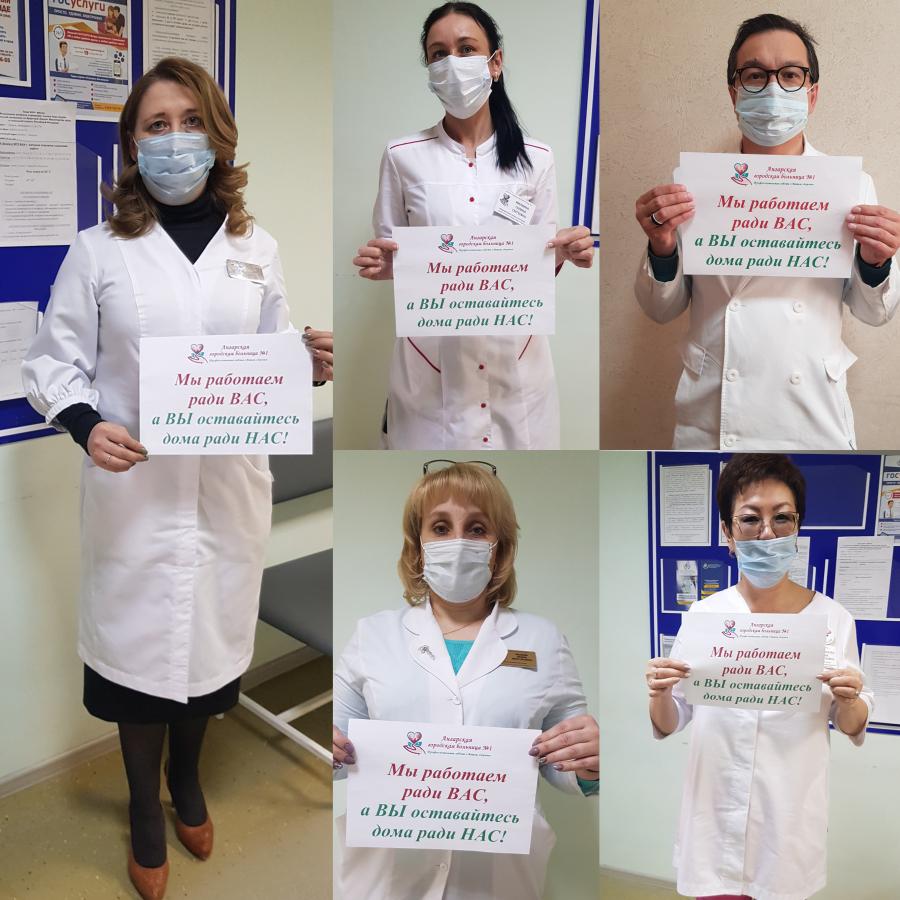 Медицинские работники Иркутской области присоединились к всемирному флешмобу #Оставайсядома