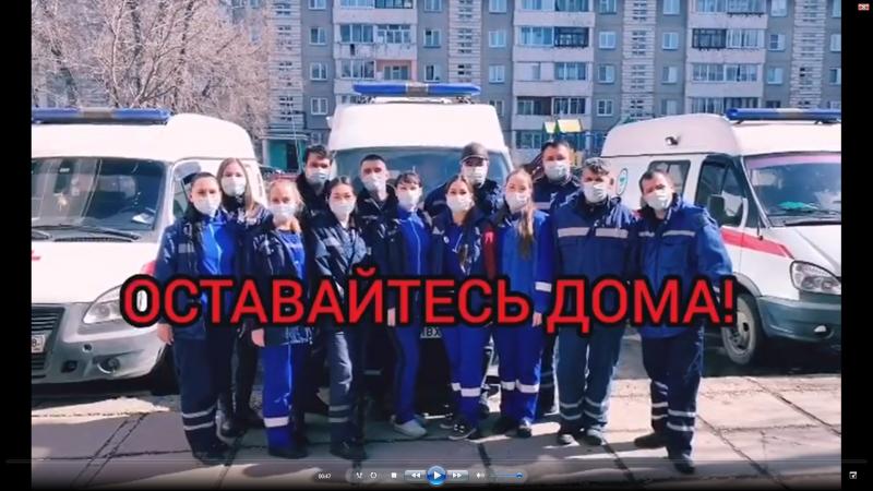 Медики ОГБУЗ «Иркутская станция скорой медицинской помощи» записали видеообращение к жителям региона