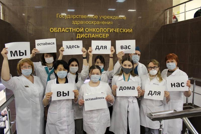Сотрудники ГБУЗ «Областной онкологический диспансер» присоединились к флешмобу #Оставайсядома