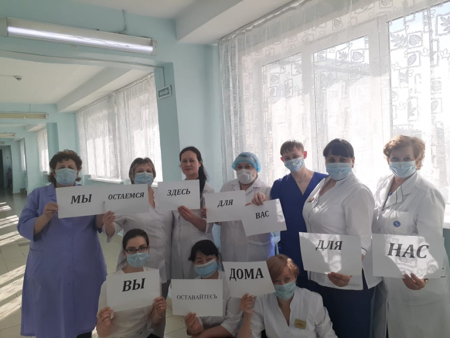 Сотрудники Иркутской областной клинической больницы призывают к соблюдению режима самоизоляции