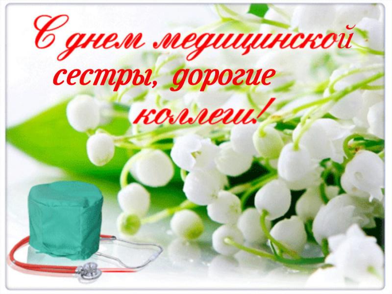 Поздравление главного внештатного специалиста по управлению сестринской деятельность министерства здравоохранения Иркутской области Ольги Какаулиной с Международным днём медицинской сестры