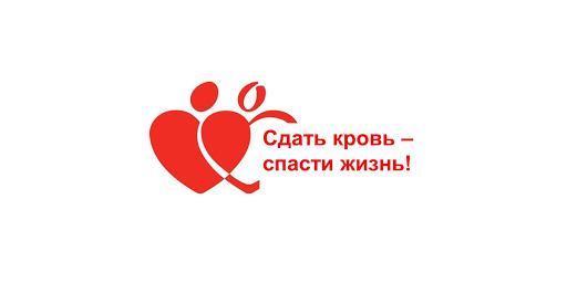 14 июня — Всероссийский день донора