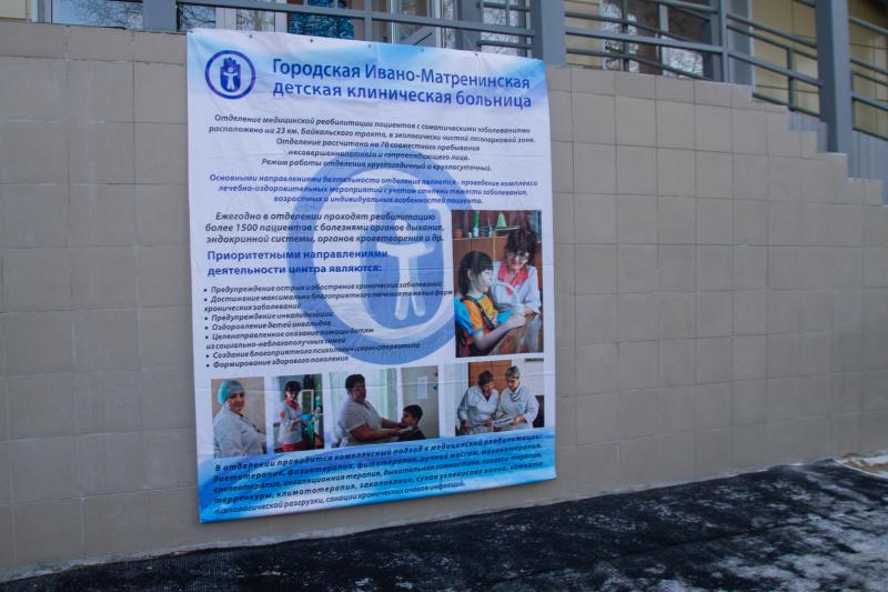 Отделение медицинской реабилитации Ивано-Матренинской детской больницы переоборудовано под гостиницу для медперсонала областной инфекционной больницы