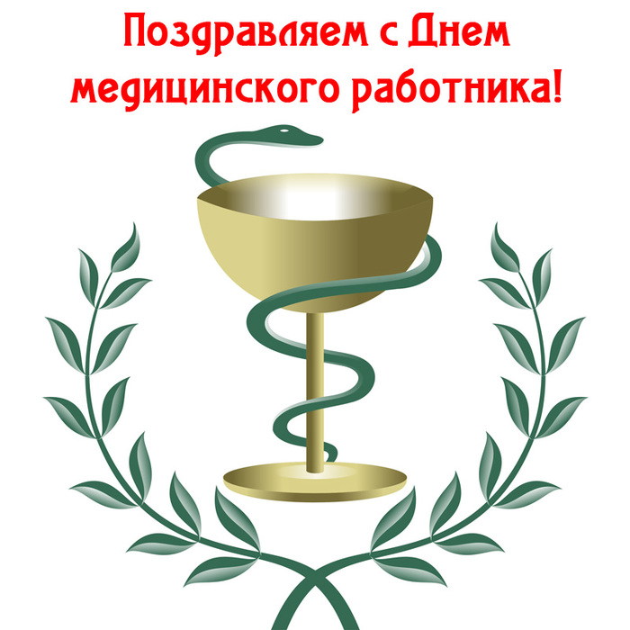 Поздравление исполняющей обязанности министра здравоохранения Иркутской области Наталии Ледяевой с Днём медицинского работника