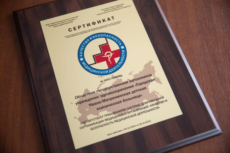 Ивано-Матренинская детская клиническая больница получила российский сертификат качества и безопасности медицинской деятельности