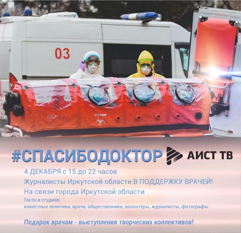 Объединенный телемарафон «Спасибо, доктор!» стартует 4 декабря в Иркутской области