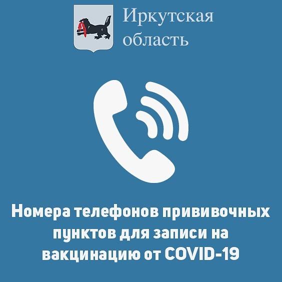 Номера телефонов прививочных пунктов для записи на вакцинацию от COVID-19