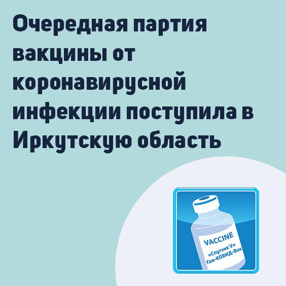 Очередная партия вакцины от коронавирусной инфекции поступила в Иркутскую область