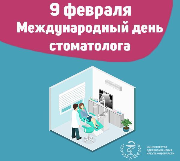 Уважаемые врачи-стоматологи, министерство здравоохранения Иркутской области поздравляет вас с Международным Днём стоматолога!