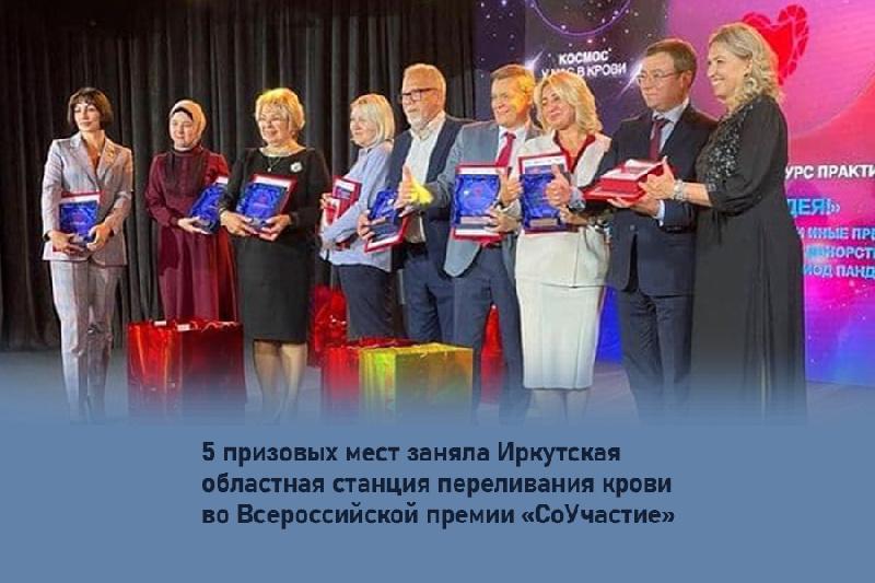 5 призовых мест заняла Иркутская областная станция переливания крови во Всероссийской премии «СоУчастие»