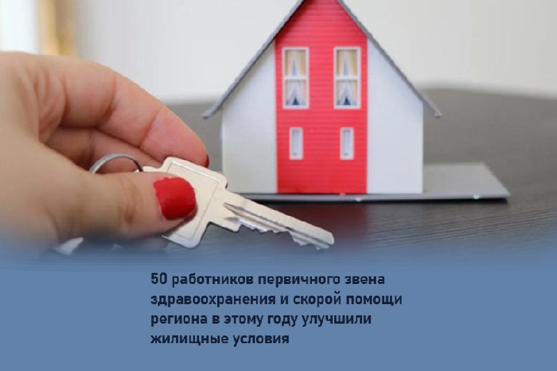 50 работников первичного звена здравоохранения и скорой помощи региона в этому году улучшили жилищные условия