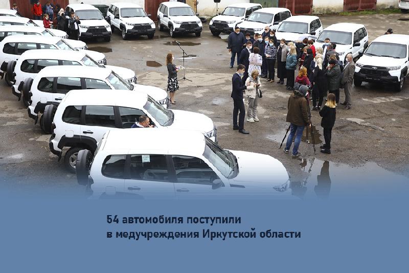 54 автомобиля поступили в медучреждения Иркутской области