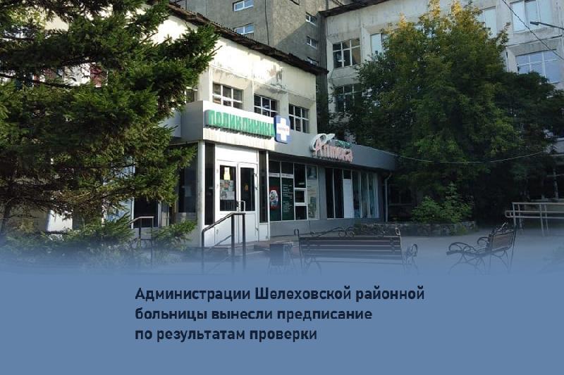 Администрации Шелеховской районной больницы вынесли предписание по результатам проверки