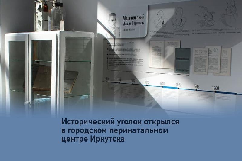 Исторический уголок открылся в городском перинатальном центре Иркутска