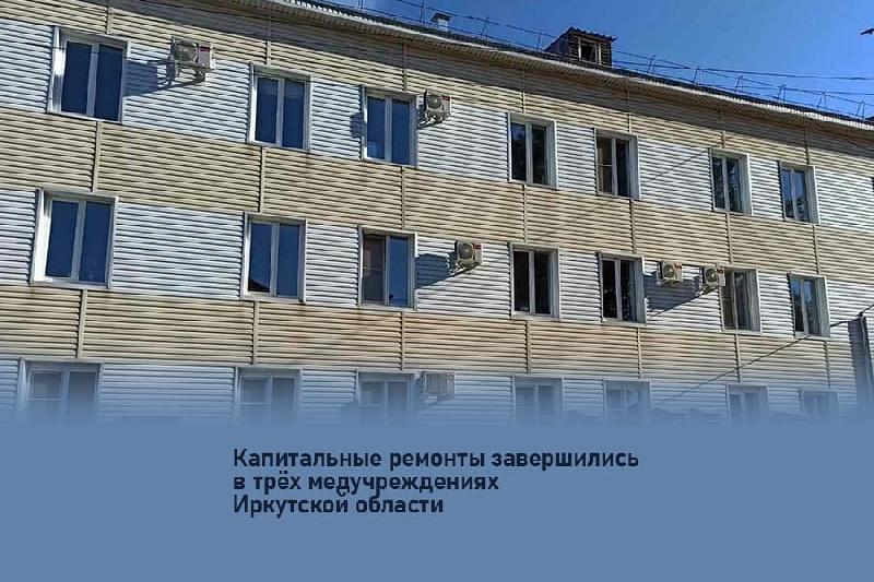 Капитальные ремонты завершились в трёх медучреждениях Иркутской области