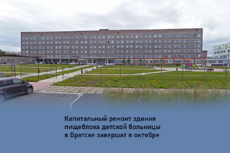 Капитальный ремонт здания пищеблока детской больницы в Братске завершат в октябре