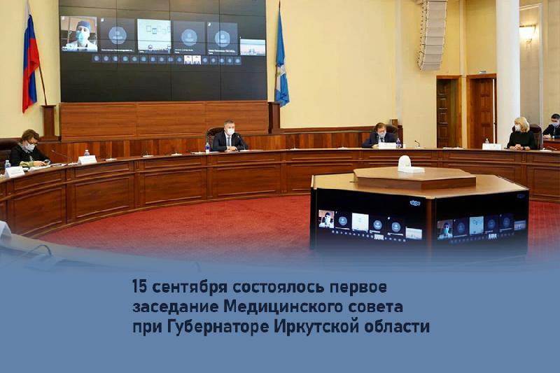 15 сентября состоялось первое заседание медицинского совета при Губернаторе Иркутской области