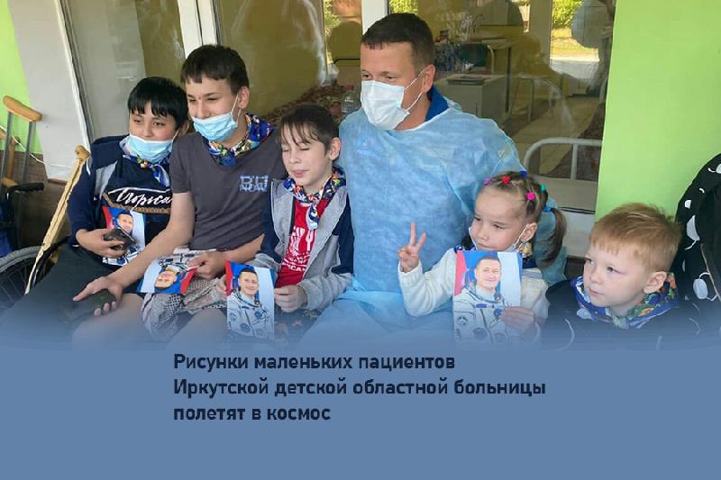 Рисунки маленьких пациентов Иркутской детской областной больницы полетят в космос