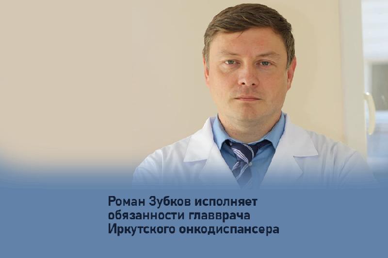 Роман Зубков исполняет обязанности главврача Иркутского онкодиспансера