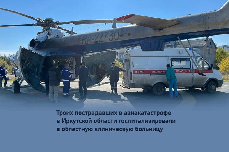 Троих пострадавших в авиакатастрофе В Иркутской области госпитализировали в областную клиническую больницу