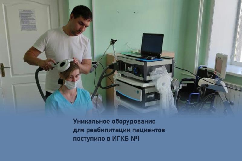 Уникальное оборудование для реабилитации пациентов поступило в ИГКБ №1