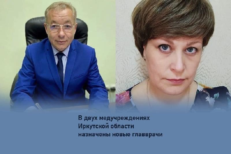 В двух медучреждениях Иркутской области назначены новые главврачи