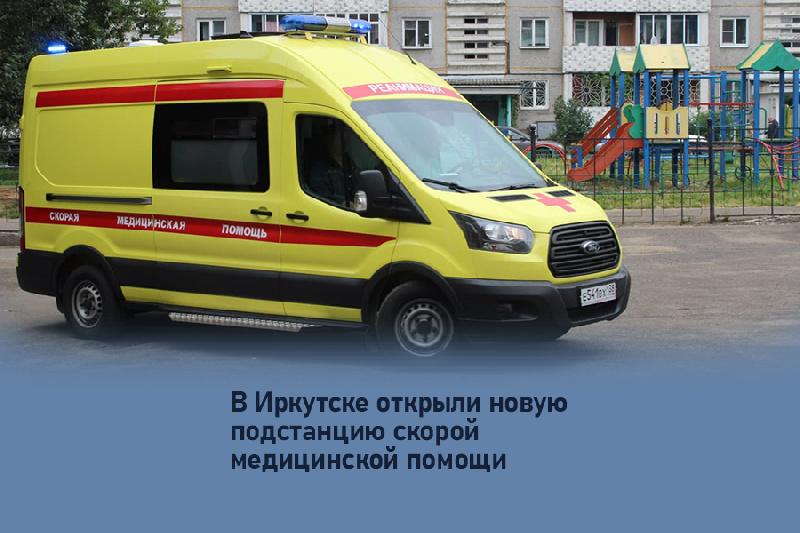 В Иркутске открыли новую подстанцию скорой медицинской помощи