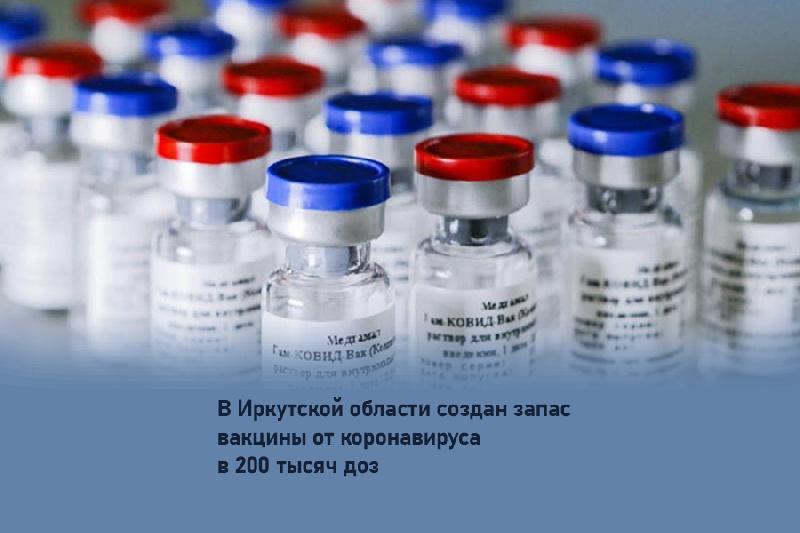 В Иркутской области создан запас вакцины от коронавируса в 200 тысяч доз