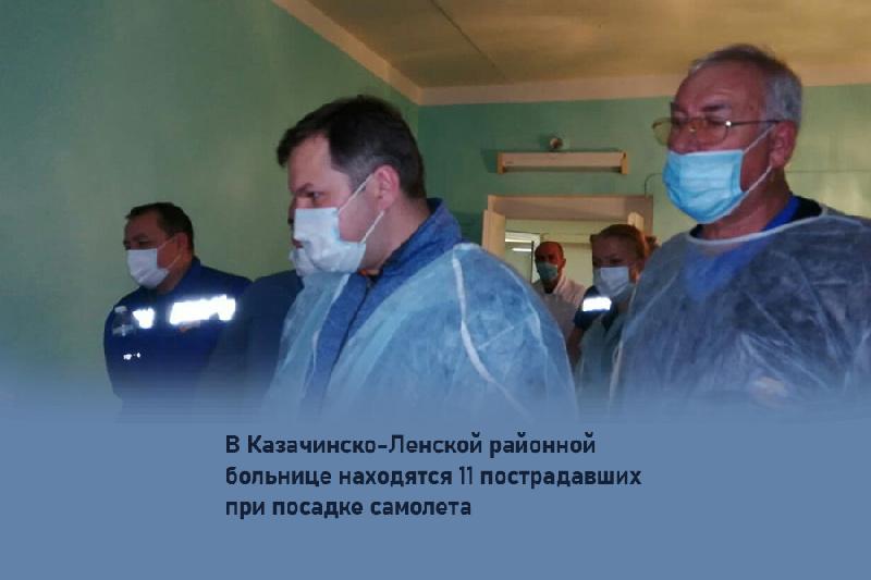 В Казачинско-Ленской районной больнице находятся 11 пострадавших при посадке самолета